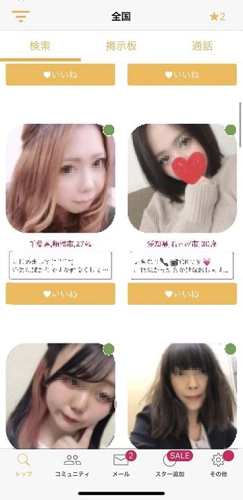 マンゴートークアプリ