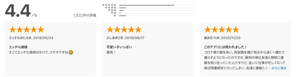「キララ」チャットアプリの口コミ・体験談